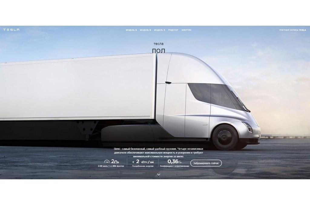 Купить Tesla Semi - 500 км