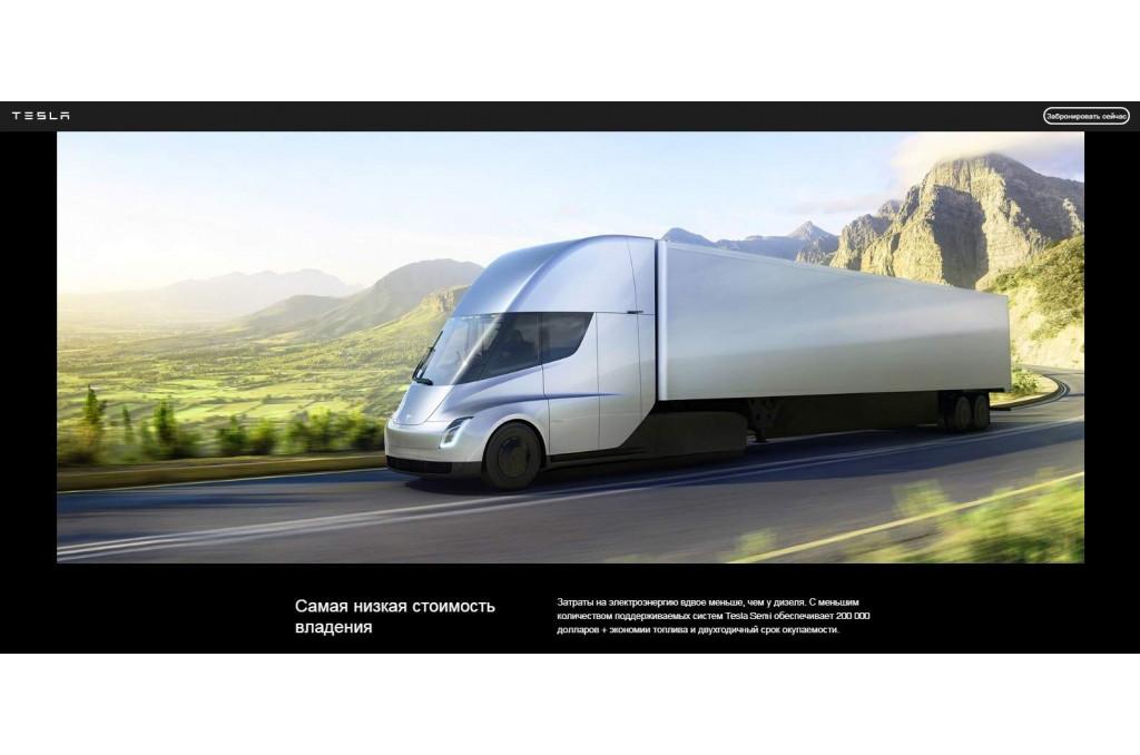 Купить Tesla Semi - 800 км