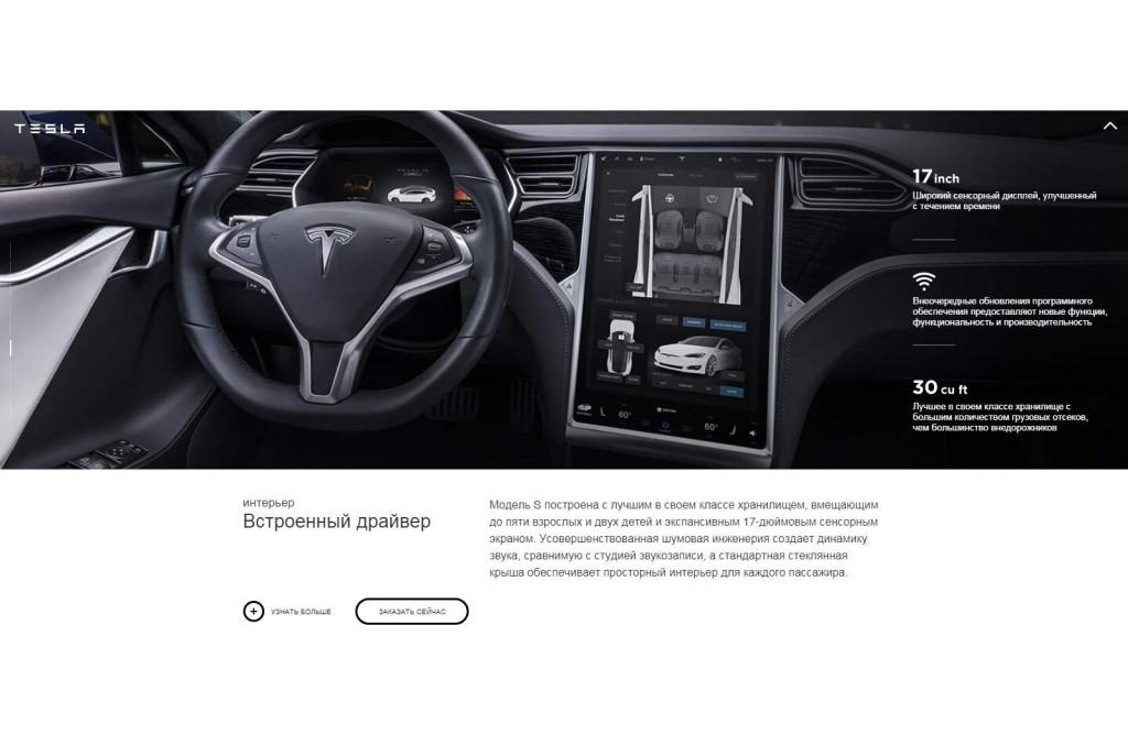 Тест-Драйв Tesla Model S